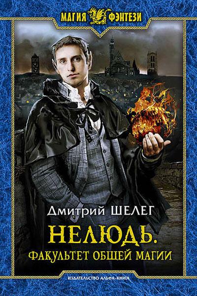 Нелюдь 4. Факультет общей магии, Дмитрий Шелег