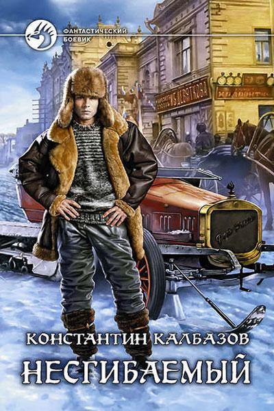 Несгибаемый, Константин Калбазов все книги