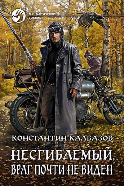 Несгибаемый 2. Враг почти не виден, Константин Калбазов