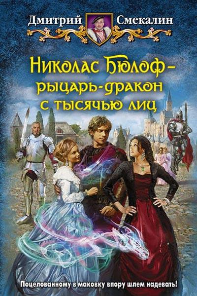 Николас Бюлоф – рыцарь-дракон с тысячью лиц, Дмитрий Смекалин
