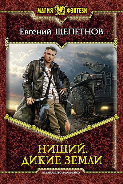 Нищий 2. Дикие земли, Евгений Щепетнов