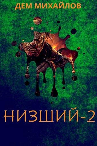 Низший 2, Дем Михайлов