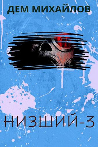 Низший 3, Дем Михайлов