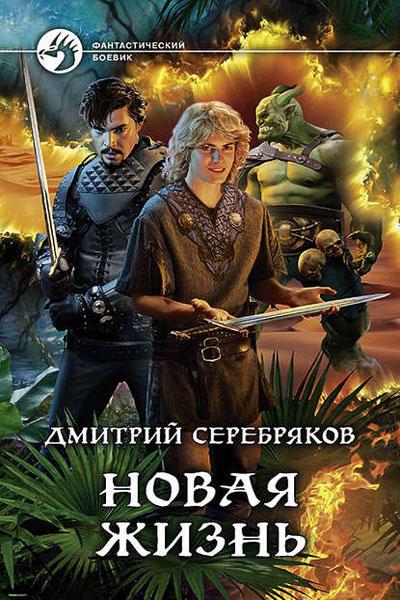 Новая жизнь, Дмитрий Серебряков