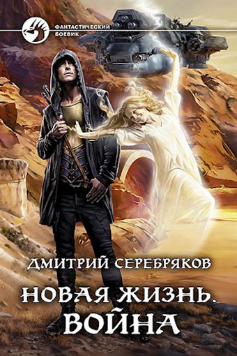 Новая жизнь 2, Дмитрий Серебряков