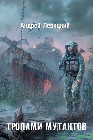 Тропами мутантов, Андрей Левицкий