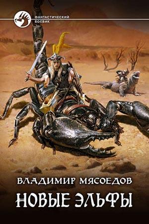 Новые эльфы Автор: Владимир Мясоедов