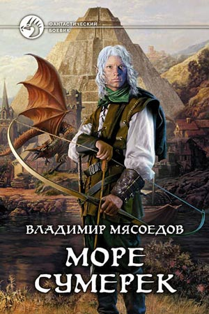 Море сумерек Автор: Владимир Мясоедов