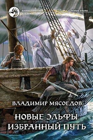 Новые эльфы. Избранный путь Автор: Владимир Мясоедов
