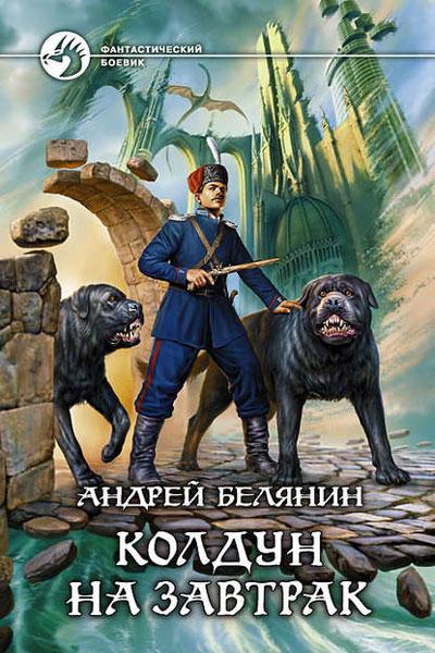 Оборотный город 2. Колдун на завтрак, Андрей Белянин