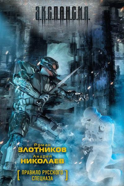 Охота на охотника 3. Правило русского спецназа, Роман Злотников, Андрей Николаев