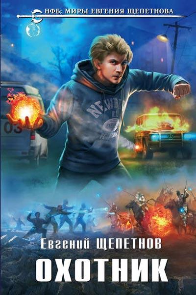 Охотник, Евгений Щепетнов