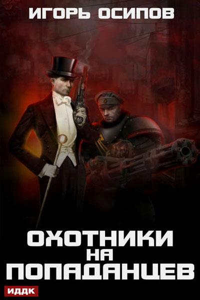Охотники на попаданцев, Игорь Осипов