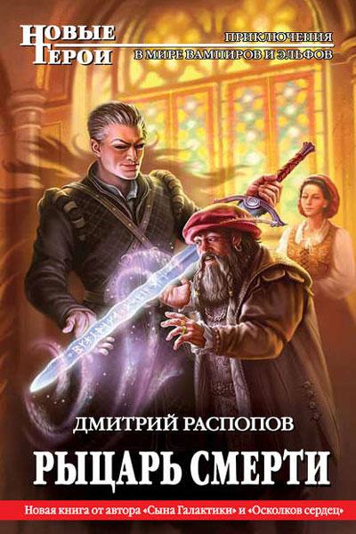 Осколки сердец 2. Рыцарь Смерти, Дмитрий Распопов