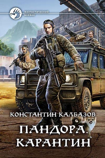 Пандора, Константин Калбазов