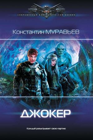 Джокер Автор: Константин Муравьёв