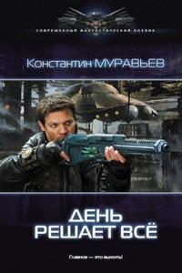 День решает все Автор:Константин Муравьёв
