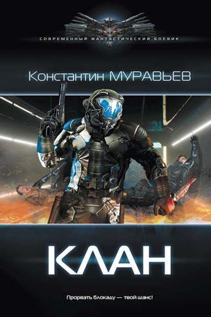 Клан Автор: Константин Муравьёв