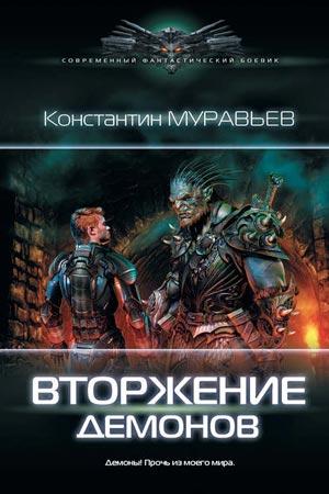 Вторжение демонов Автор: Константин Муравьёв