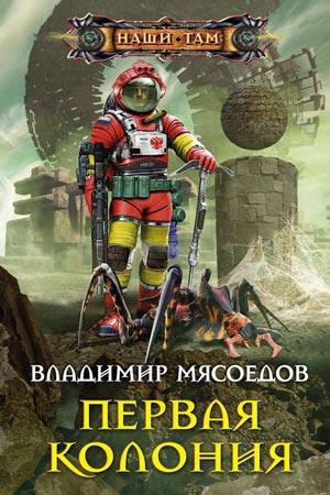 Первая колония Автор :Владимир Мясоедов