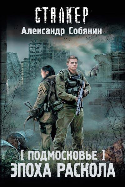 Подмосковье. Эпоха раскола, Александр Собянин