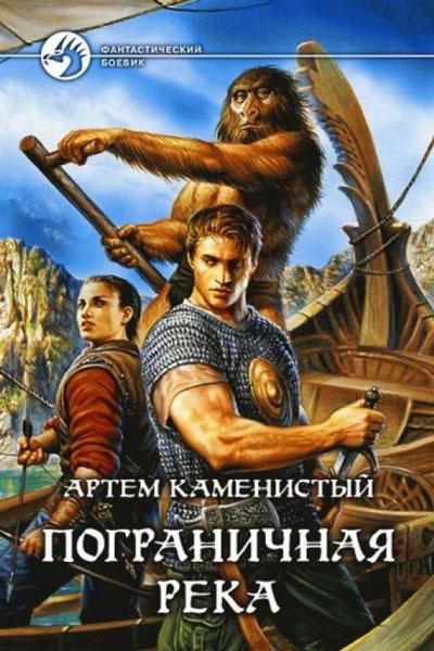 Пограничная река, Артем Каменистый все книги