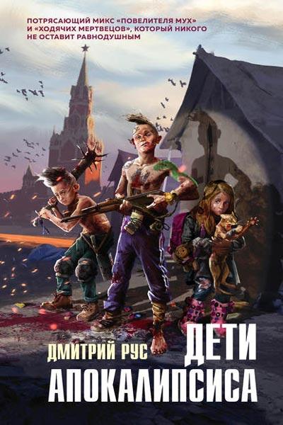 Поколение Z 1. Дети апокалипсиса, Дмитрий Рус