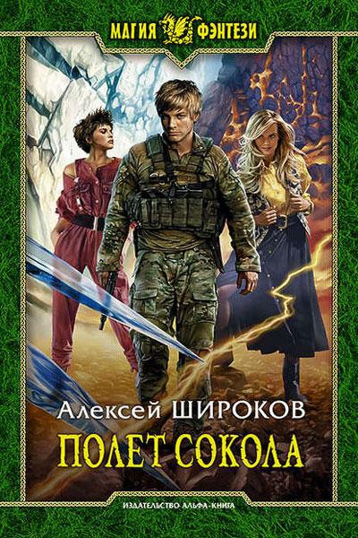 Полет сокола, Алексей Широков