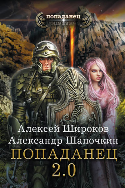 Попаданец 2.0, Алексей Широков, Александр Шапочкин