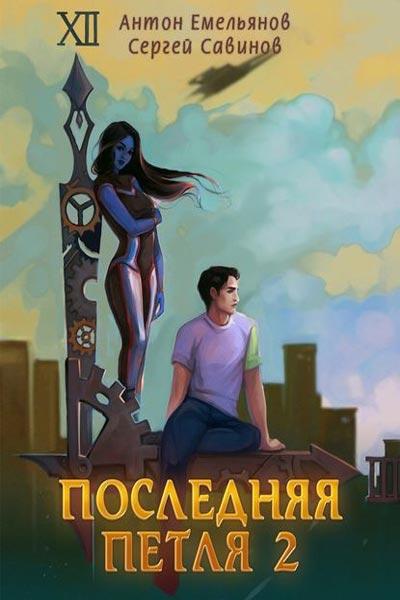 Последняя петля. Книга 2. Сергей Савинов, Антон Емельянов