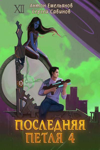 Последняя петля 4, Антон Емельянов, Сергей Савинов