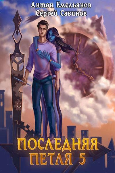 Последняя петля 5. Наследие Аури, Антон Емельянов, Сергей Савинов