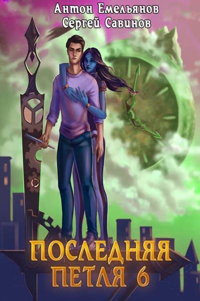 Последняя петля 6. Старая империя, Антон Емельянов, Сергей Савинов