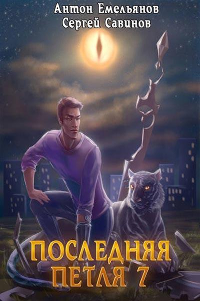 Последняя петля 7. Перековка, Антон Емельянов, Сергей Савинов