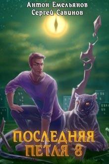 Последняя петля 8. Химера-ноль, Антон Емельянов, Сергей Савинов