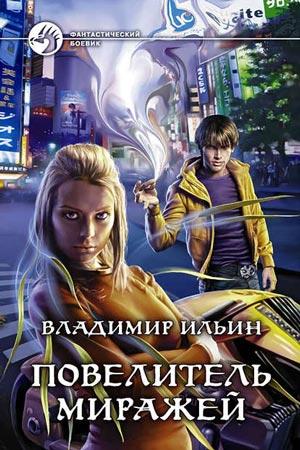 Повелитель миражей Автор: Владимир Ильин