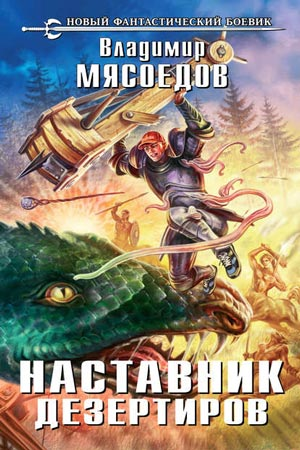 Наставник дезертиров Автор: Владимир Мясоедов