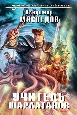 Учитель шарлатанов Автор: Владимир Мясоедов