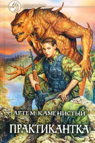 Практикантка, Артем Каменистый все книги