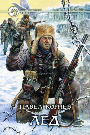 Приграничье Павел Корнев все книги