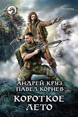 Короткое лето Авторы:Андрей Круз, Павел Корнев