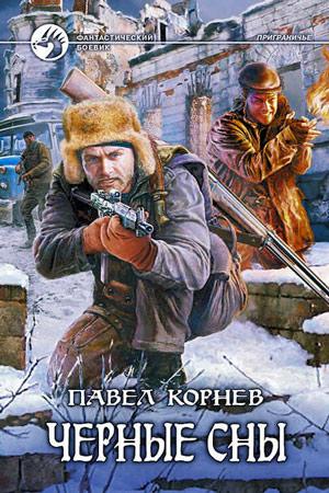 Черные сны Автор: Павел Корнев
