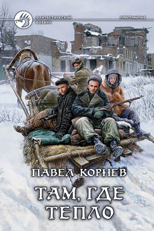 Там, где тепло Автор: Павел Корнев