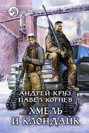 Хмель и Клондайк Авторы:Андрей Круз, Павел Корнев