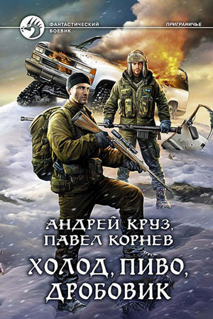 Холод, пиво, дробовик Авторы:Андрей Круз, Павел Корнев