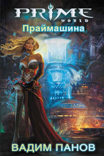Prime World, Вадим Панов все книги