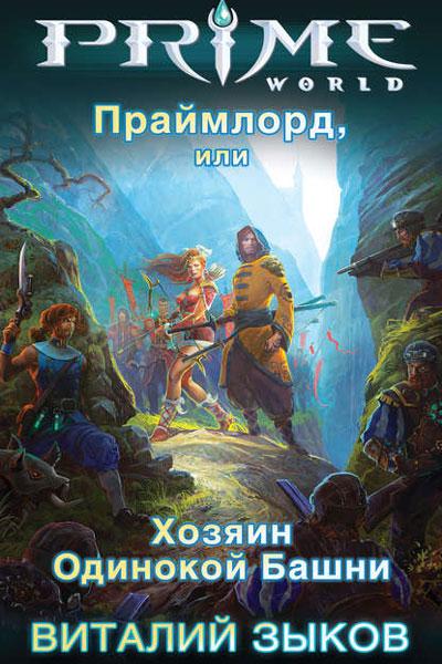 Prime World 4. Праймлорд, или Хозяин Одинокой Башни, Виталий Зыков