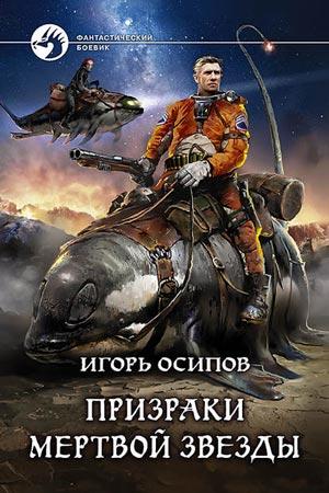 Призраки мертвой звезды, Игорь Осипов