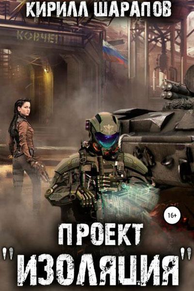 Проект «Изоляция», Кирилл Шарапов все книги