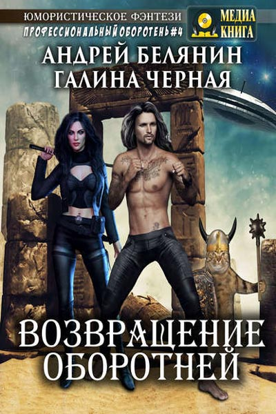 Возвращение оборотней, Андрей Белянин, Галина Черная